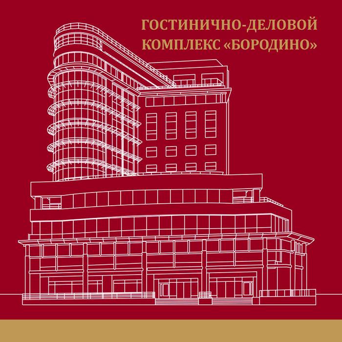 Многостраничная брошюра для бизнес-центра «Бородино Плаза»
